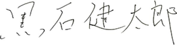 黒石 健太郎