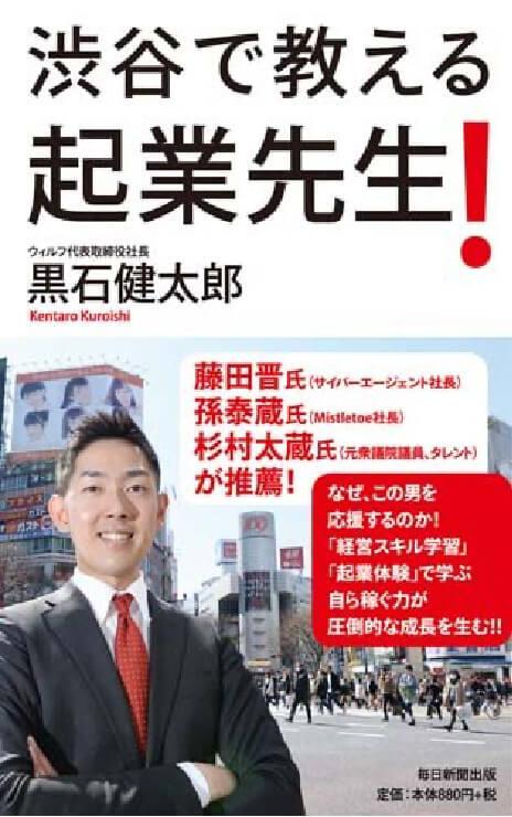 「渋谷で教える起業先生!」 黒石健太郎著(毎日新聞出版)