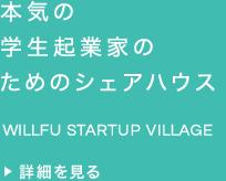 本気の学生起業家のためのシェアハウス WILLFU STARTUP VILLAGE 詳細を見る