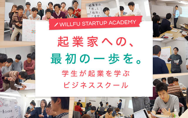 WILLFU STARTUP ACADEMY 起業家への、最初の一歩を。