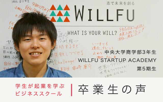 中央大学商学部3年生 WILLFU STARTUP ACADEMY 第5期生
