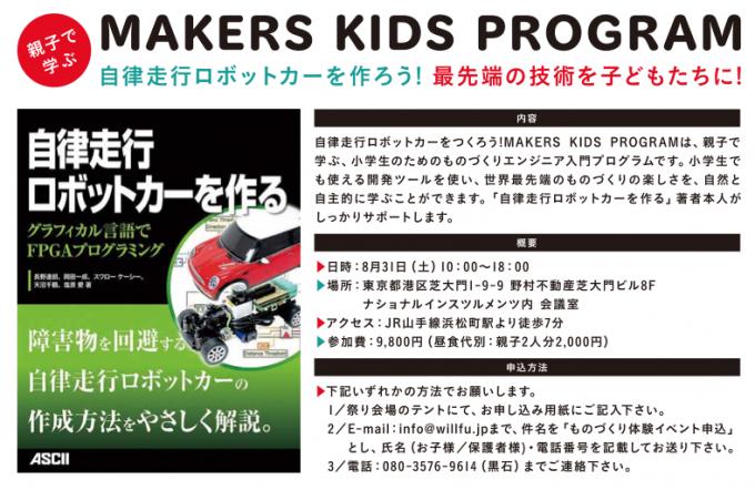 MAKERS_KIDS_PROGRAM
