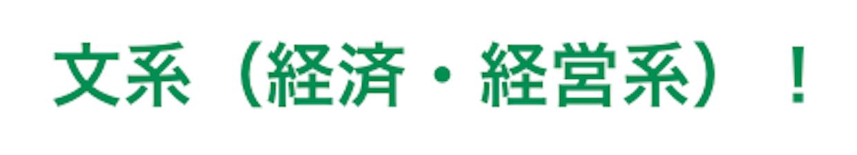 文系(経済・経営系)
