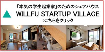 トップバナー_本気の学生起業家のためのシェアハウス_WILLFU_STARTUP_VILLAGE