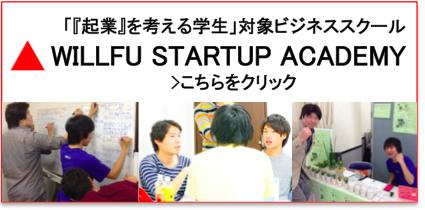 トップバナー_起業を目指す学生のためのビジネススクール_WILLFU_STARTUP_ACADEMY2
