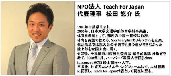 teach for japan