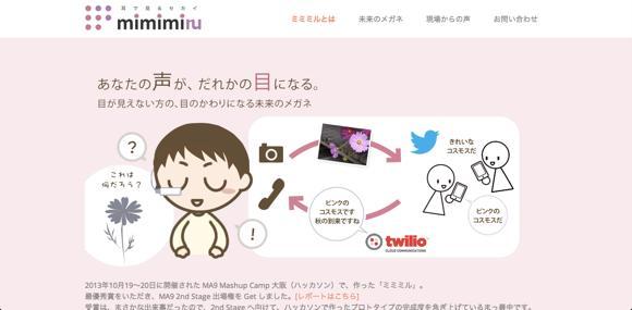 ミミミル_th