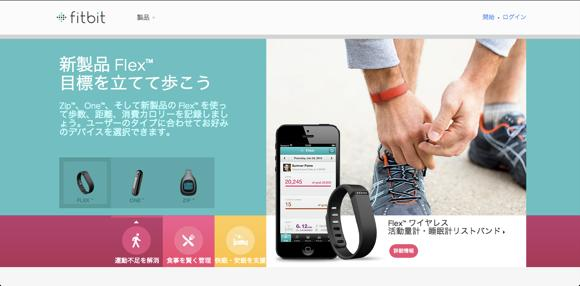 Fitbit_th