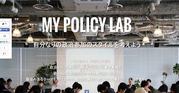 mypolicylab