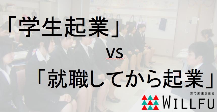 学生起業vs就職してから起業