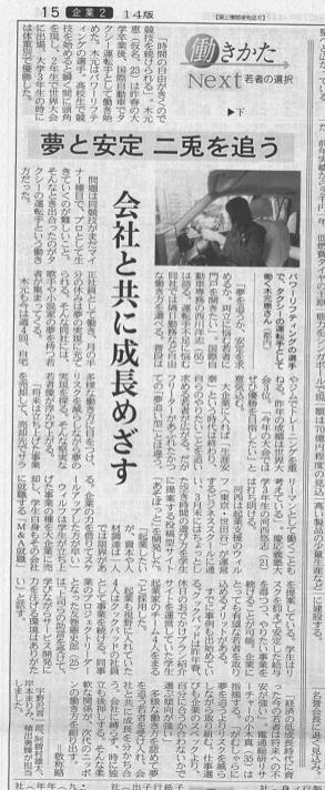 150401_日本経済新聞様_M&A採用