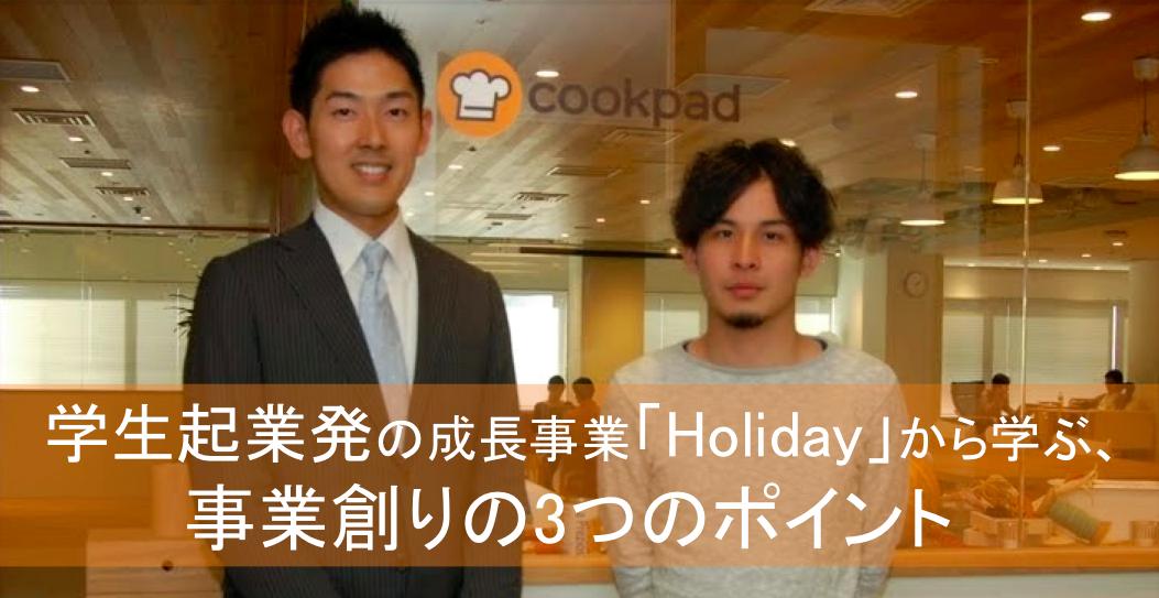 WILLFU TALK_Holiday_top1