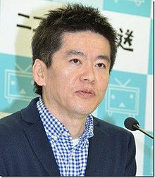 福岡出身の起業家 堀江貴文氏