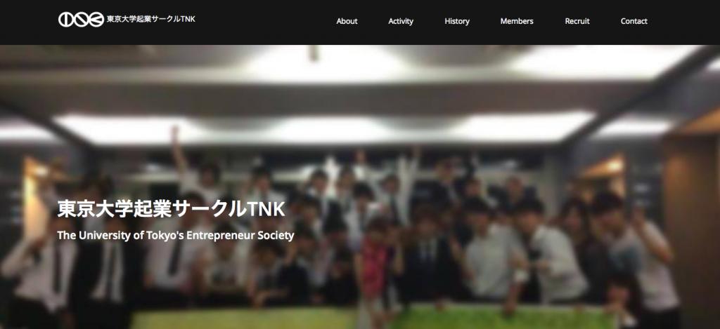 大学生起業家サークルTNK