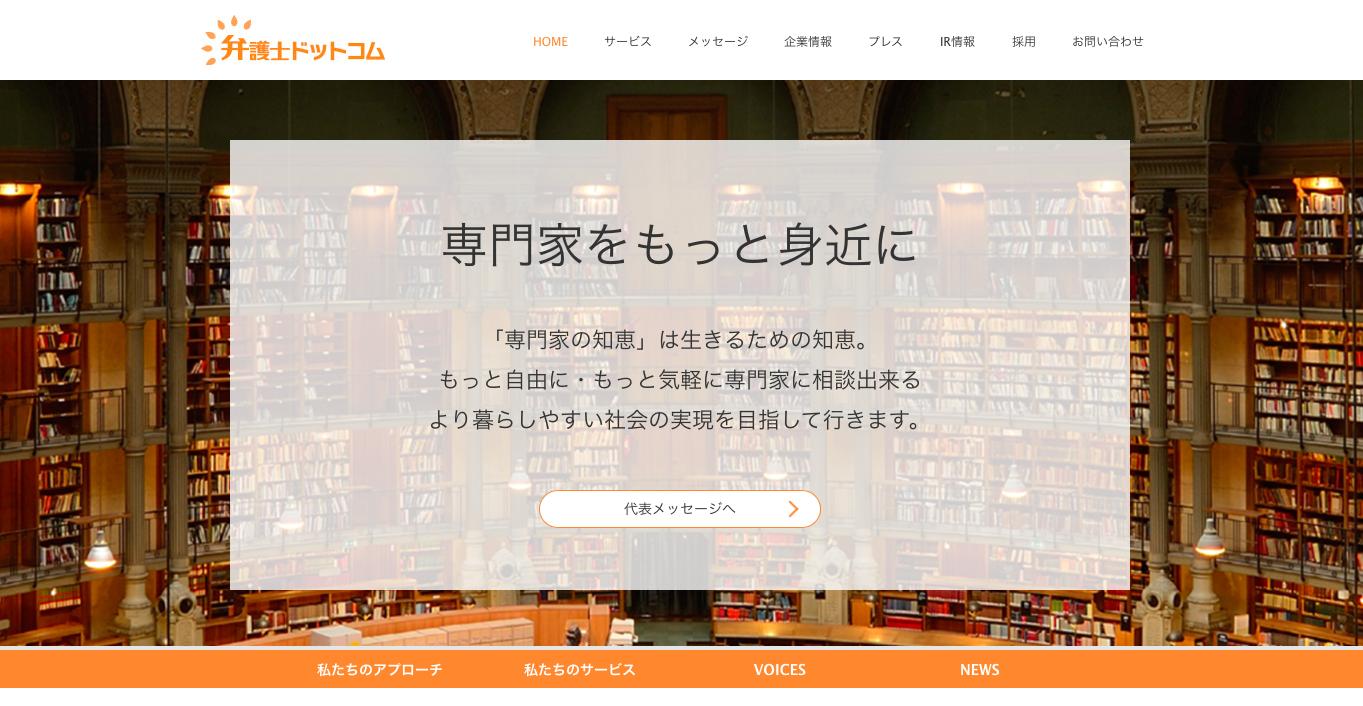 bengoshi.com_image