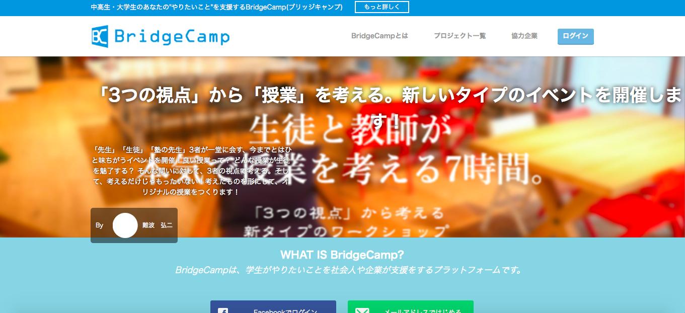 bridgecamp_image