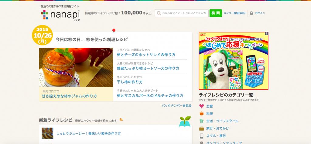 nanapi_image