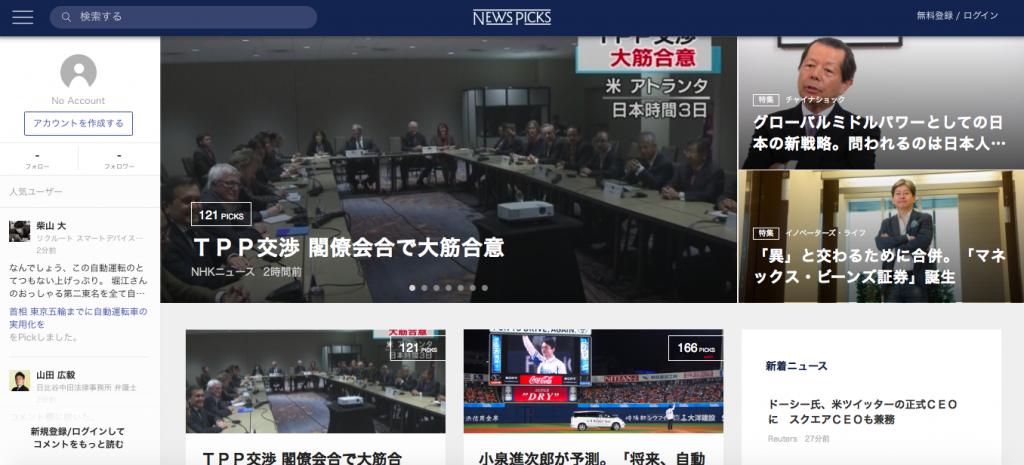 newspicks_image