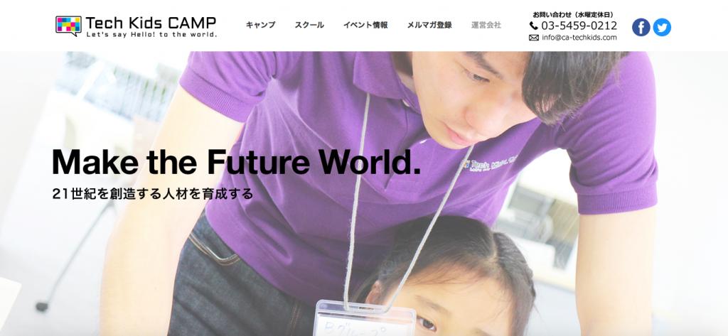TechKidsCAMP_高校生起業