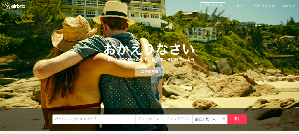 airbnb_新規ビジネス