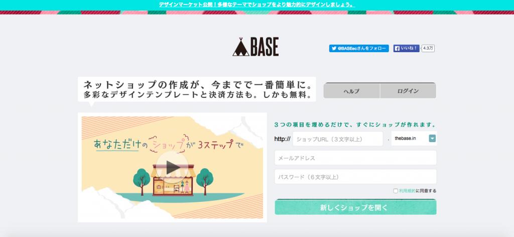 base_起業をハンドメイドで
