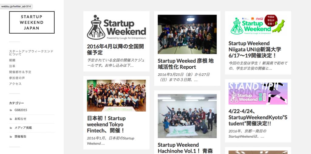 startupweekendjapan