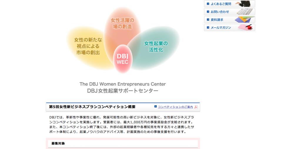 女性新ビジネスプランコンペティション