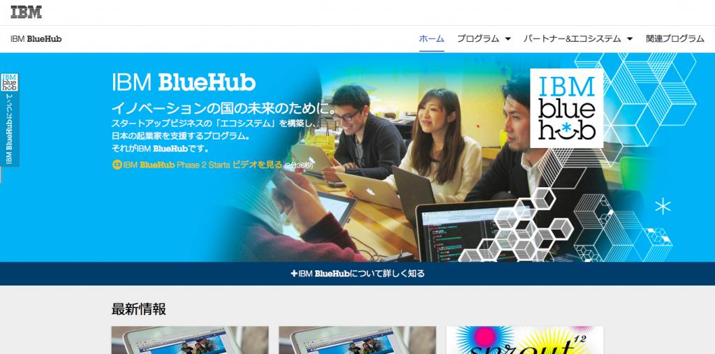 IBM BlueHubインキュベーション・プログラム