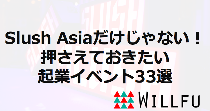 kigyou_event_top