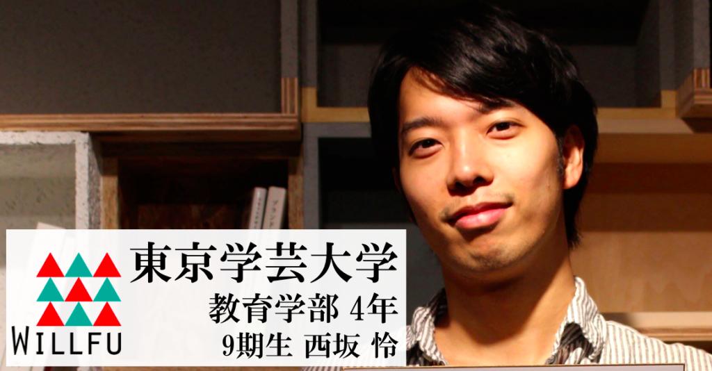 nishizaka_top
