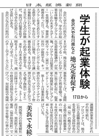 20160810_nikkei