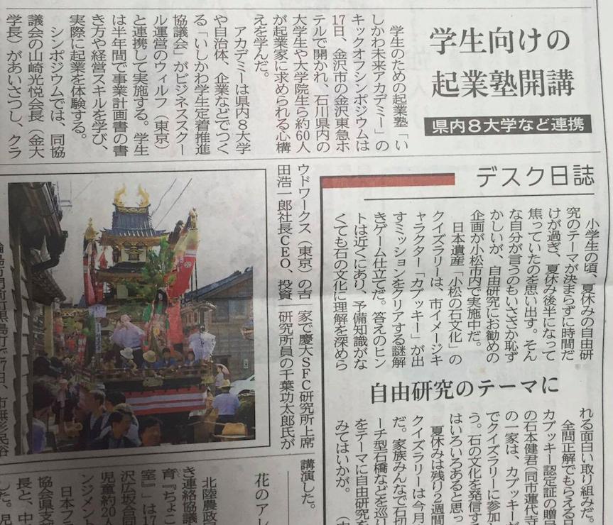 20160818_北國新聞_金沢大学連携