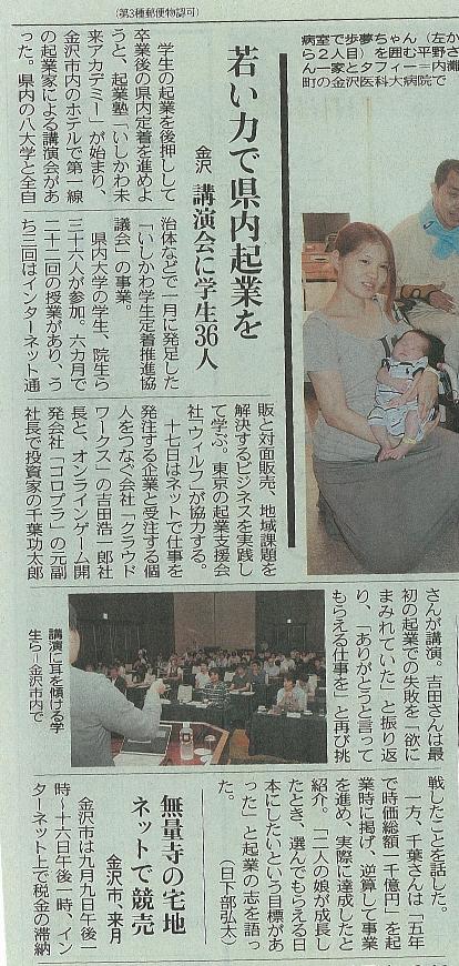 20160818_北陸中日新聞_金沢大学連携