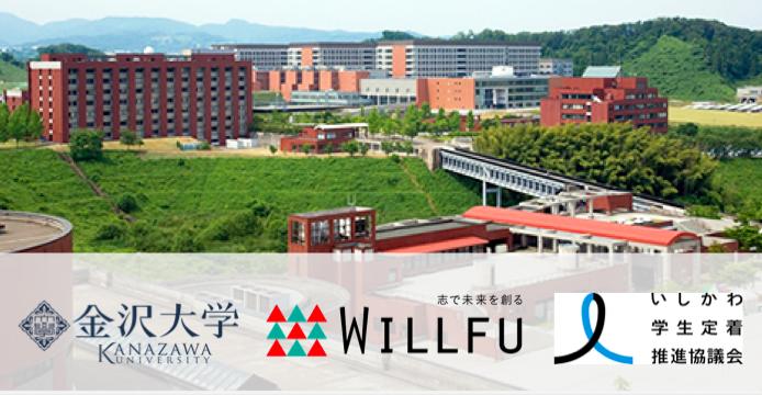 WILLFU_kanazawa_U_top