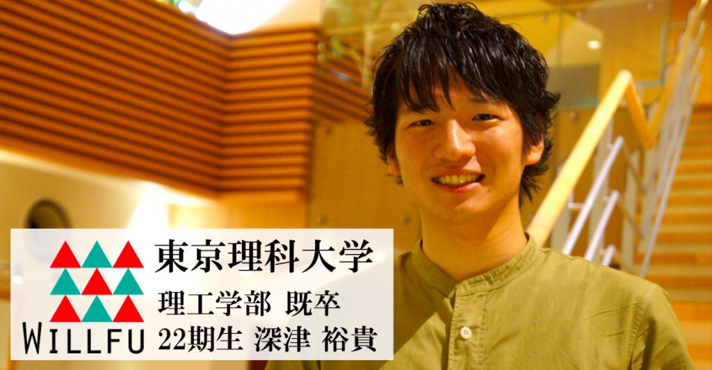 fukatsu_top