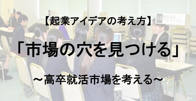 kousotsu_shukatsu