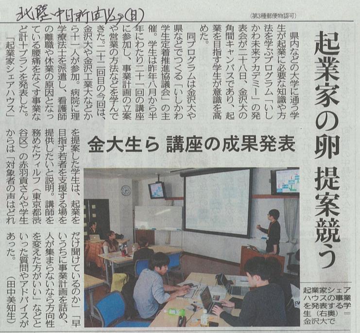 20170129_北陸中日新聞_金沢大学連携
