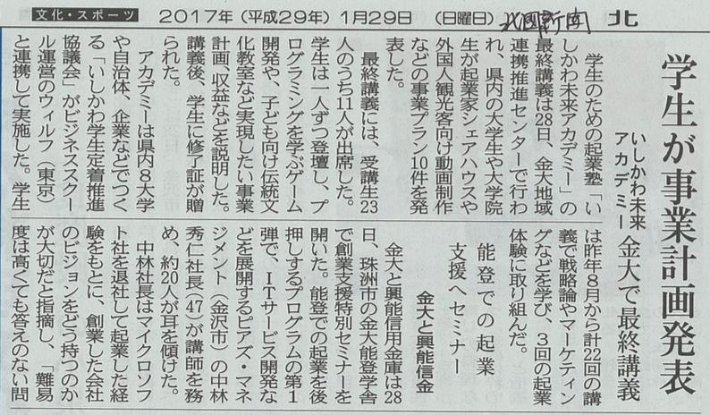 20170129_北國新聞_金沢大学連携