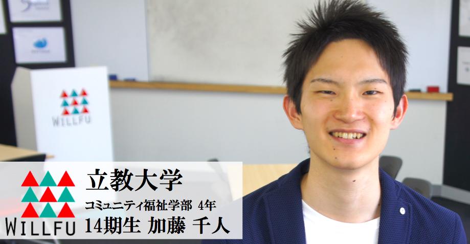 WILLFU_14_katoyukihito_top