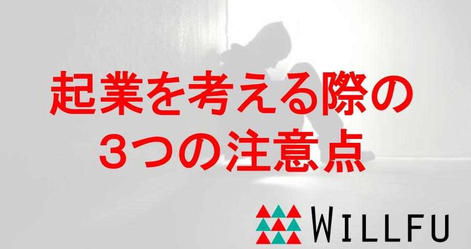 chuuiten_WILLFU
