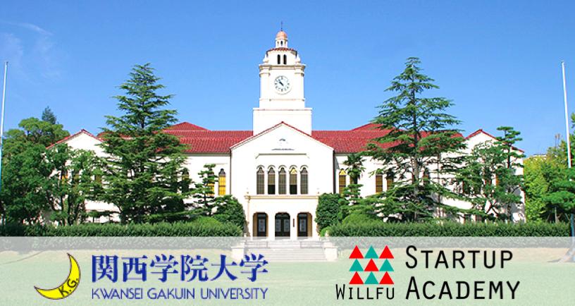 関西初!関西学院大学にて、Kwan...