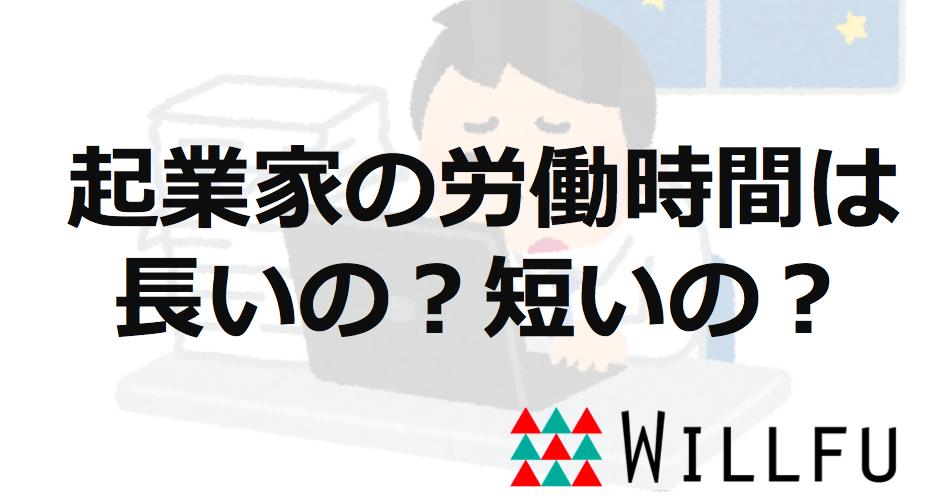 起業家_労働時間_Top