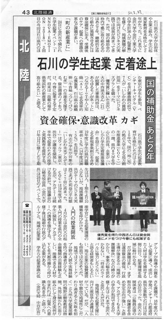 20180227_日本経済新聞(朝刊)