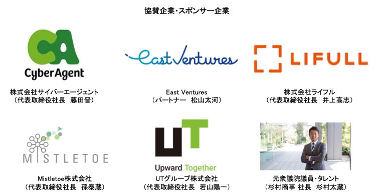 学生起業家を応援する協賛企業・スポンサー企業