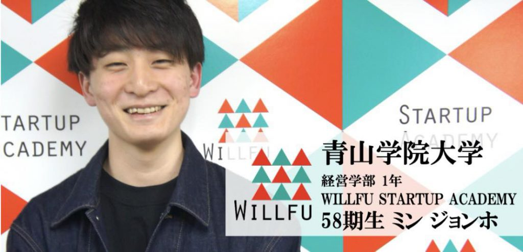 WILLFU STARTUP ACADEMY 58期 ミンジョンホ